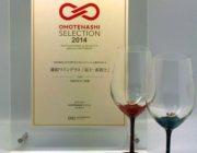 「OMOTENASHI Selection 2014」を受賞しました
