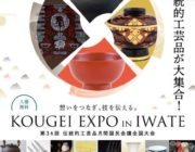 第36回 KOUGEI EXPO in IWATE