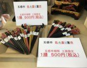 オープンファクトリー五感市 開催!!!