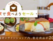お家で食べようセール! 対象商品20%OFF 4/15~5/31