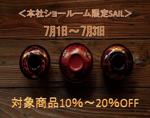 <本社ショールーム限定SAIL>7/1~7/31