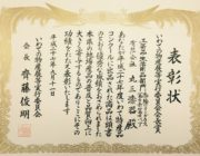 平成27年度いわて特産品コンクール 会長賞 受賞!(漆絵ワイングラス富士 赤富士)