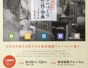 ものづくり匠の技の祭典2016 東京国際フォーラム 8/10~8/12